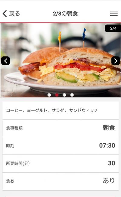 アプリ写真3